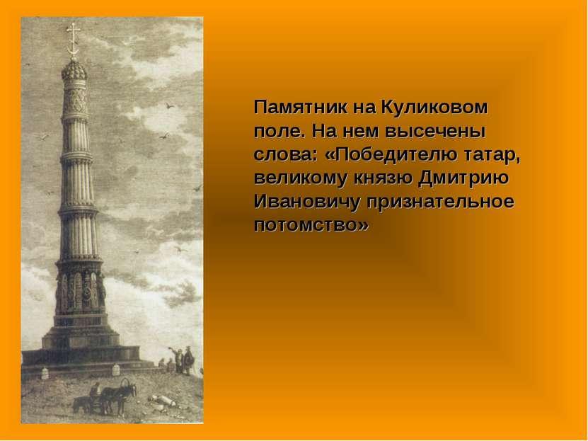 Памятник на Куликовом поле. На нем высечены слова: «Победителю татар, великом...