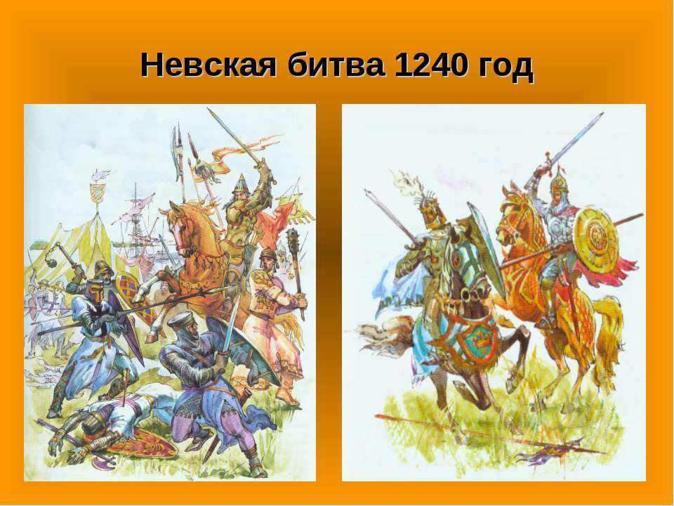 Невская битва 1240 год