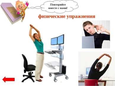 физические упражнения Повторяйте вместе с нами!
