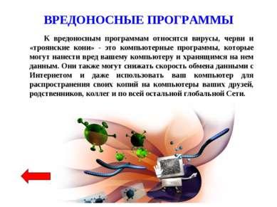 ВРЕДОНОСНЫЕ ПРОГРАММЫ К вредоносным программам относятся вирусы, черви и «тро...