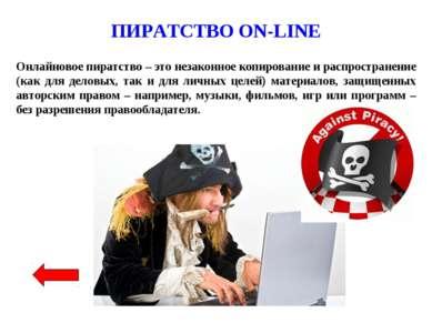 ПИРАТСТВО ON-LINE Онлайновое пиратство – это незаконное копирование и распрос...