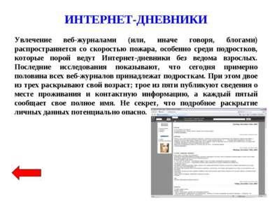 ИНТЕРНЕТ-ДНЕВНИКИ Увлечение веб-журналами (или, иначе говоря, блогами) распро...