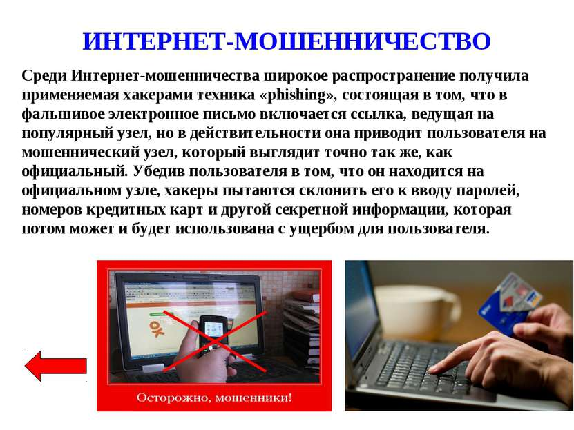 ИНТЕРНЕТ-МОШЕННИЧЕСТВО Среди Интернет-мошенничества широкое распространение п...