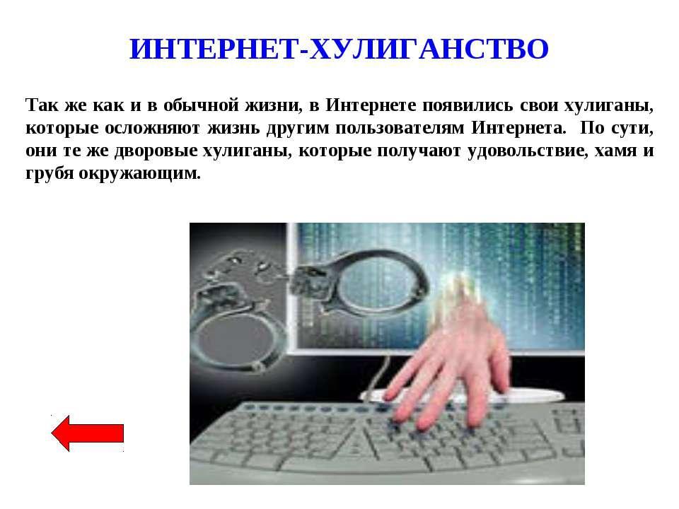 ИНТЕРНЕТ-ХУЛИГАНСТВО Так же как и в обычной жизни, в Интернете появились свои...