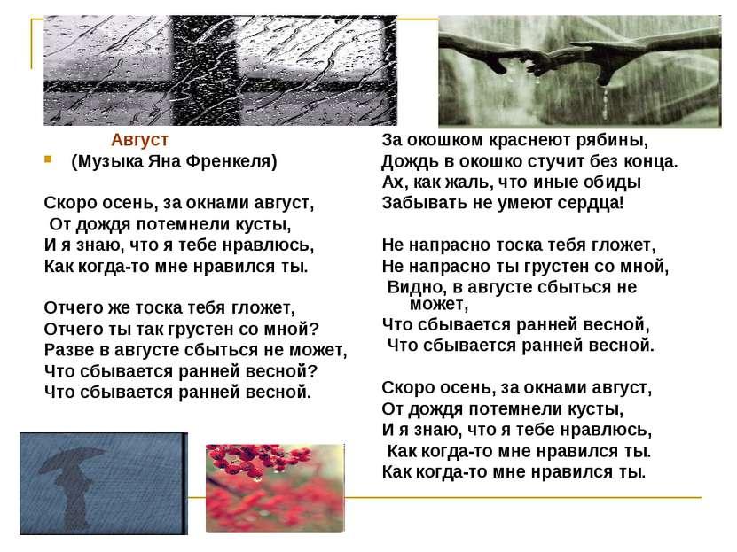 Август (Музыка Яна Френкеля) Скоро осень, за окнами август, От дождя потемнел...