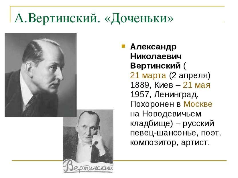 А.Вертинский. «Доченьки» Александр Николаевич Вертинский (21 марта (2 апреля)...