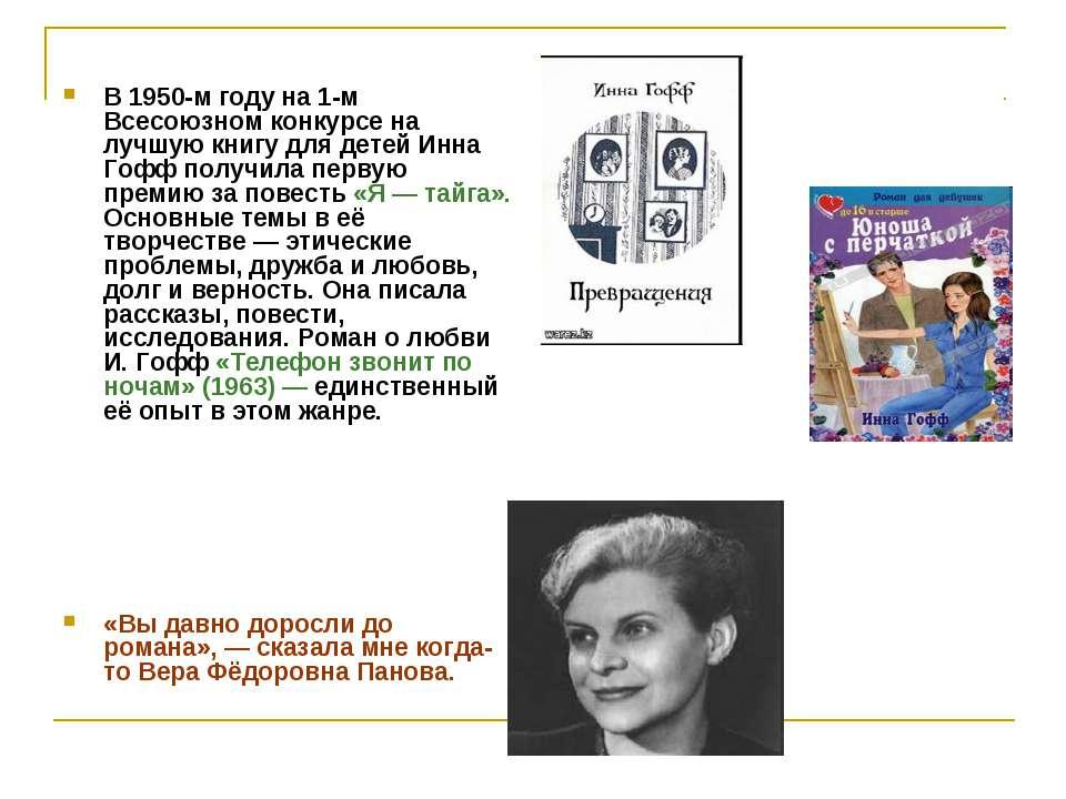 В 1950-м году на 1-м Всесоюзном конкурсе на лучшую книгу для детей Инна Гофф ...