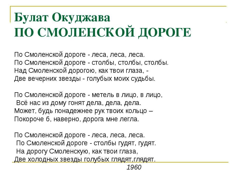 Булат Окуджава ПО СМОЛЕНСКОЙ ДОРОГЕ По Смоленской дороге - леса, леса, леса. ...