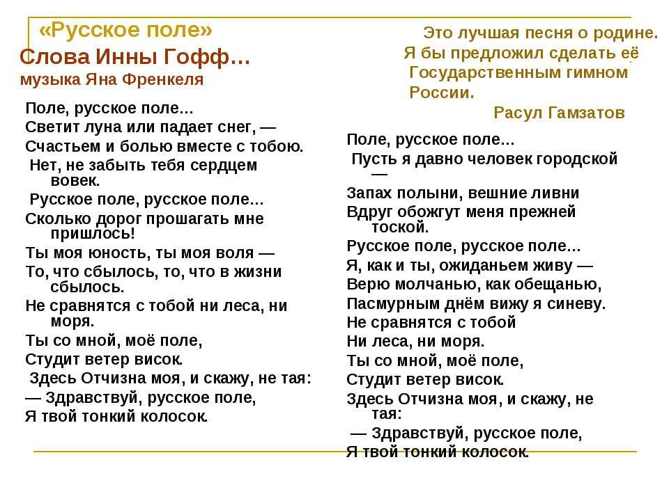 Поле, русское поле… Светит луна или падает снег, — Счастьем и болью вместе с ...