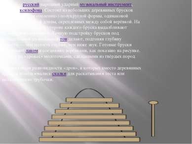 Дрова—русскийнародный ударныймузыкальный инструмент, подобиексилофона. С...