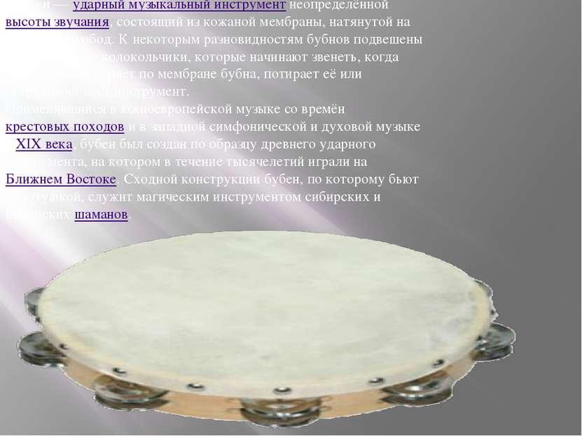 Бу бен—ударный музыкальный инструментнеопределённойвысоты звучания, состо...