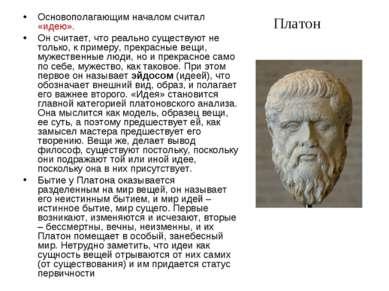 Платон Основополагающим началом считал «идею». Он считает, что реально сущест...