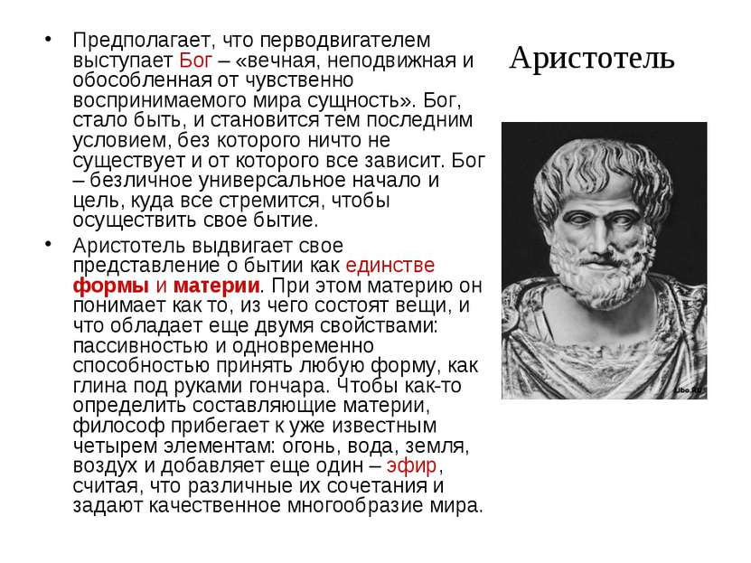 Аристотель Предполагает, что перводвигателем выступает Бог – «вечная, неподви...