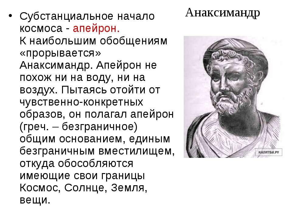 Анаксимандр Субстанциальное начало космоса - апейрон. К наибольшим обобщениям...