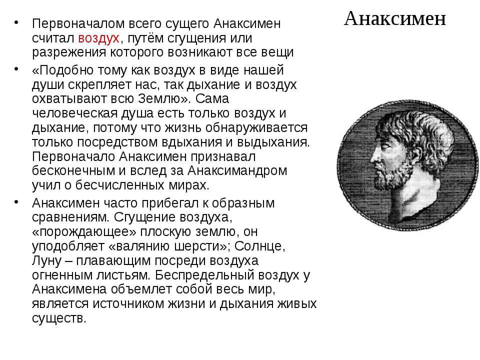 Анаксимен Первоначалом всего сущего Анаксимен считал воздух, путём сгущения и...