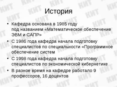 История Кафедра основана в 1985 году подназванием«Математическое обеспечени...