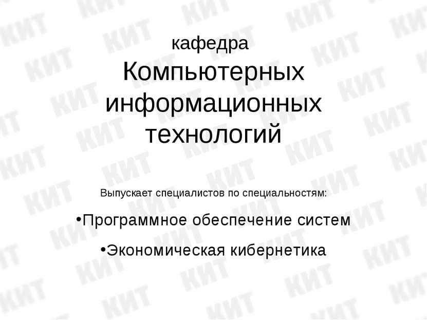 кафедра Компьютерных информационных технологий Выпускает специалистов по спец...