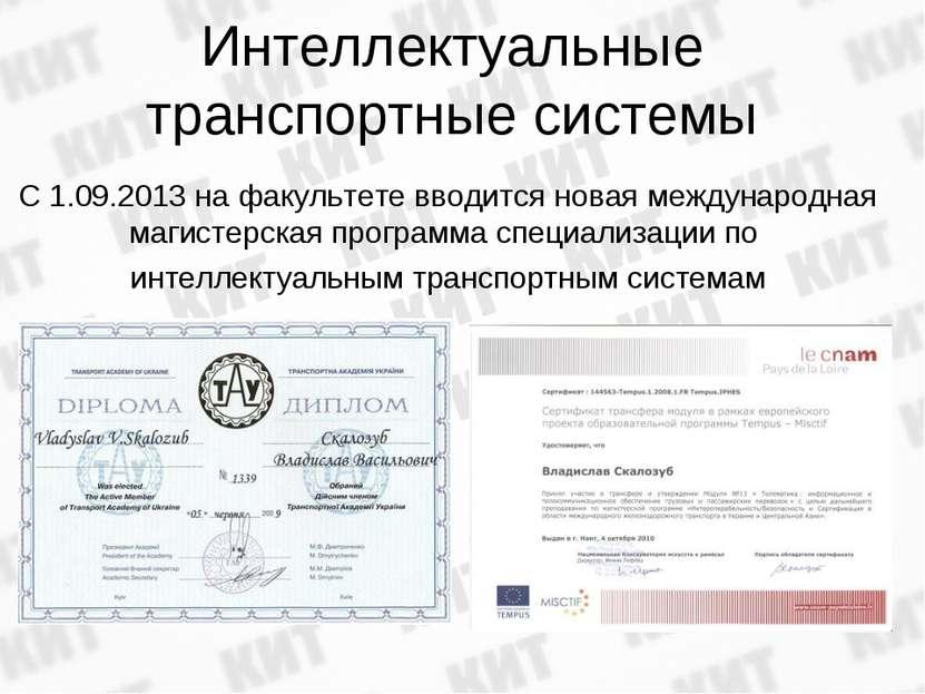 Интеллектуальные транспортные системы С 1.09.2013 на факультете вводится нова...