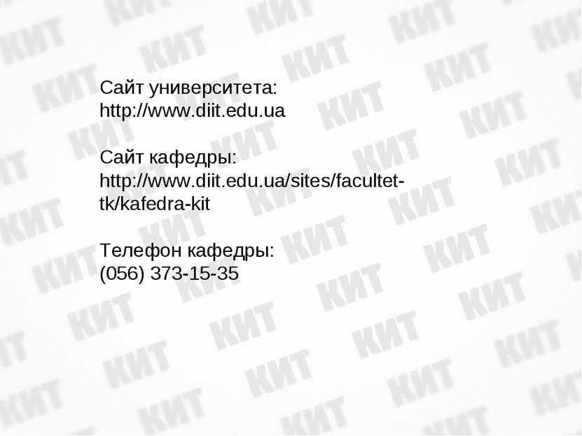Сайт университета: http://www.diit.edu.ua Сайт кафедры: http://www.diit.edu.u...