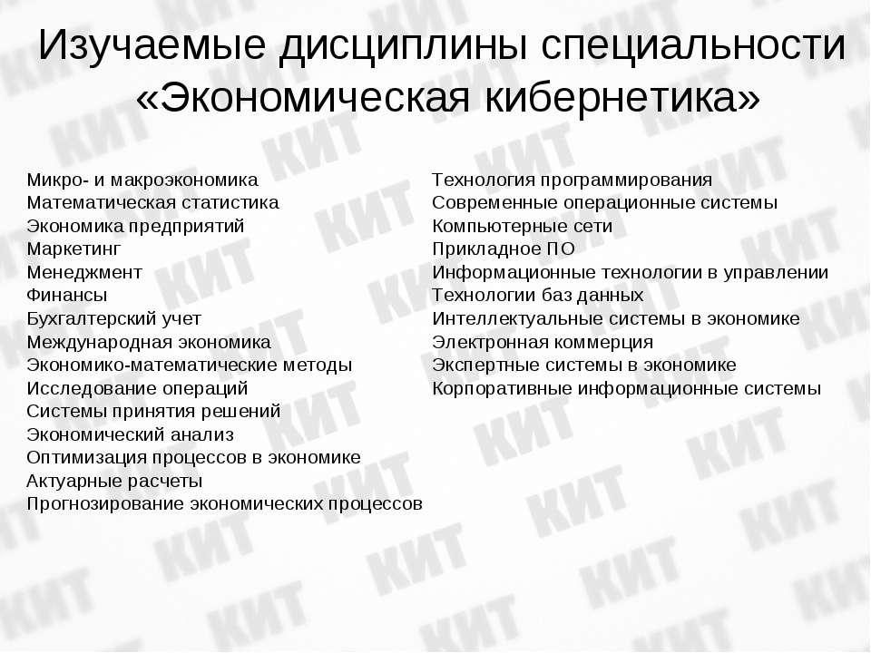 Изучаемые дисциплины специальности «Экономическая кибернетика» Микро- и макро...