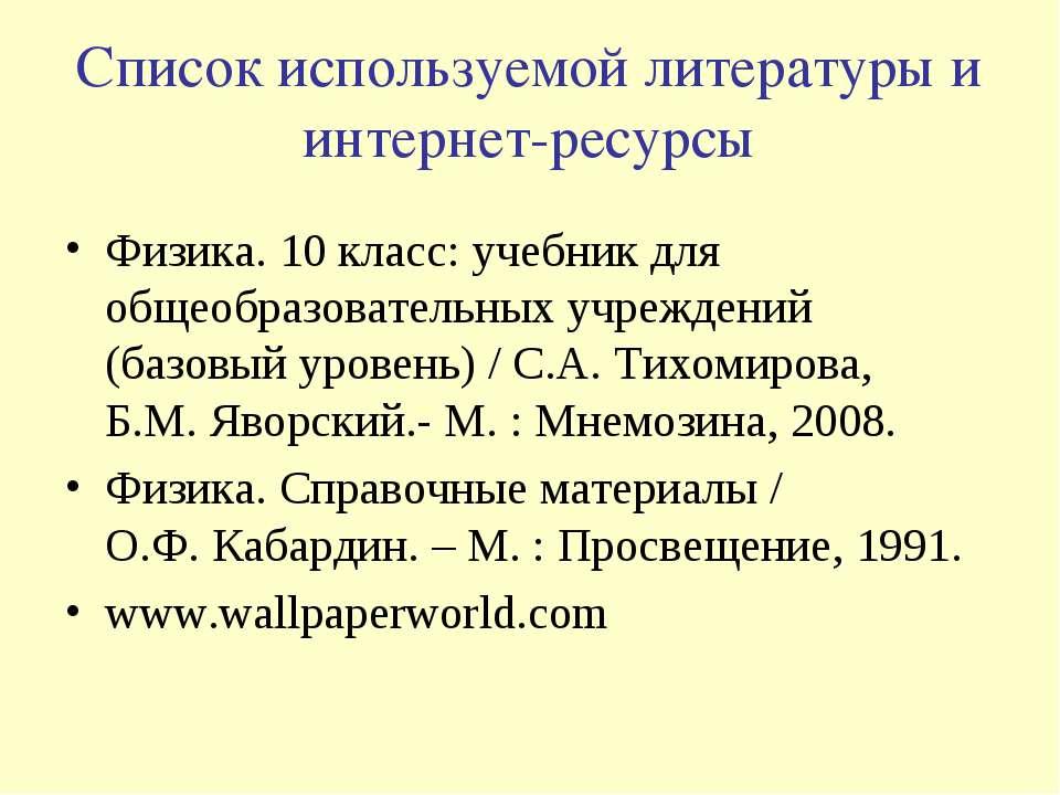 Список используемой литературы и интернет-ресурсы Физика. 10 класс: учебник д...