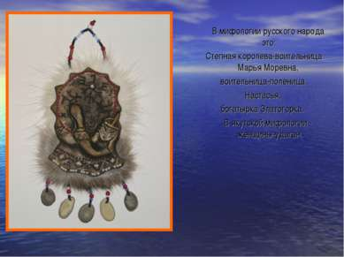 В мифологии русского народа это: Степная королева-воительница Марья Моревна, ...