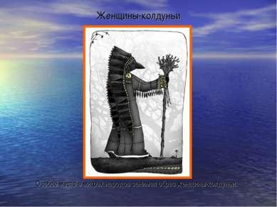 Женщины-колдуньи Особое место в мифах народов занимал образ женщины-колдуньи.