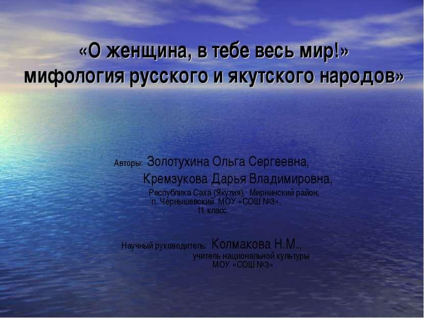 «О женщина, в тебе весь мир!» мифология русского и якутского народов» Авторы:...