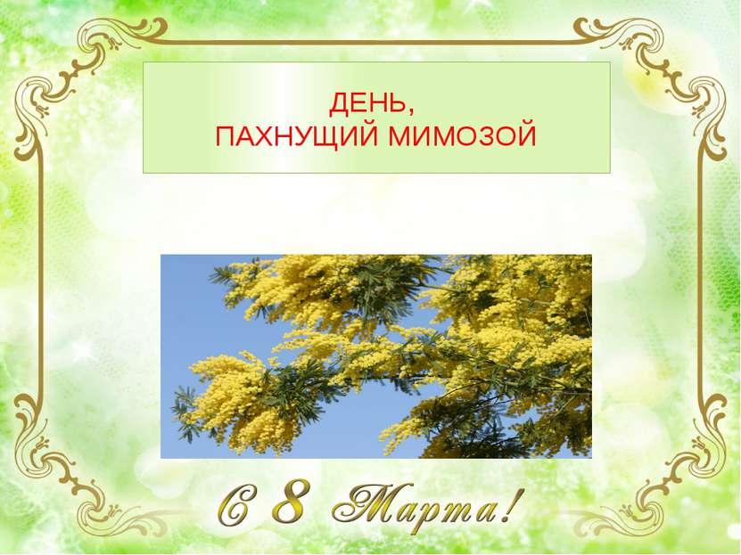ДЕНЬ, ПАХНУЩИЙ МИМОЗОЙ