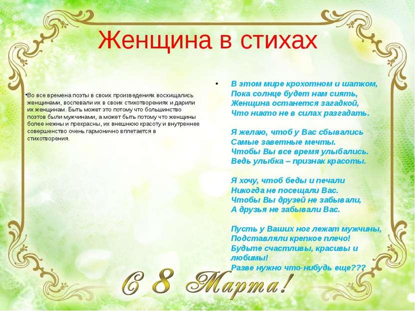 Поздравление женщине от поэтов 56