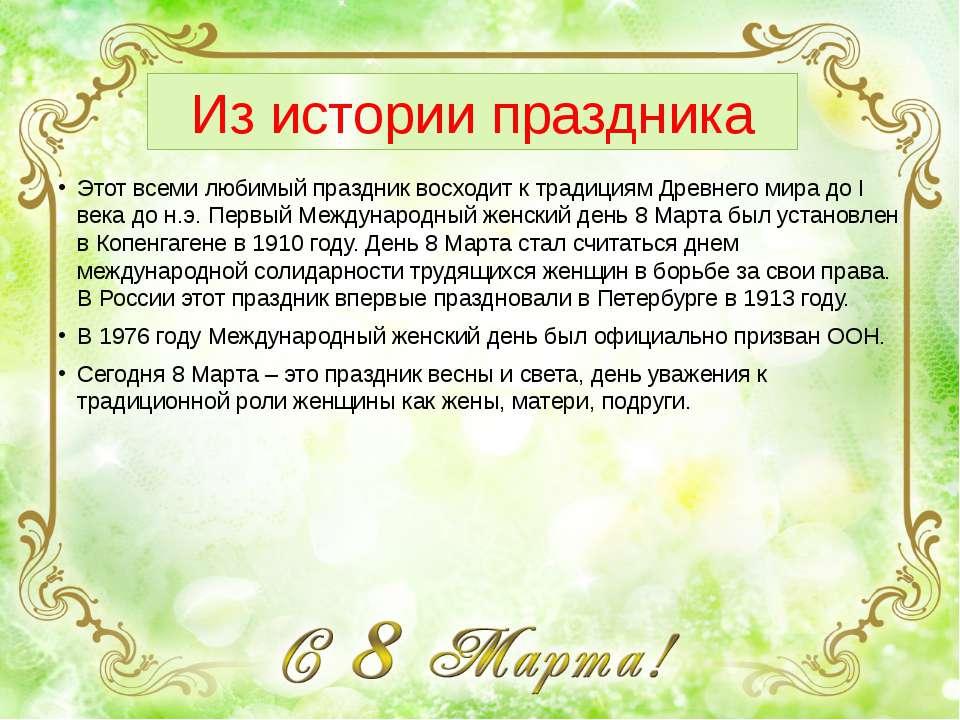 Из истории праздника Этот всеми любимый праздник восходит к традициям Древнег...