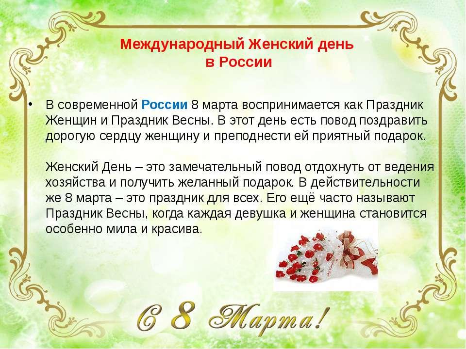 Международный Женский день в России В современной России 8 марта воспринимает...