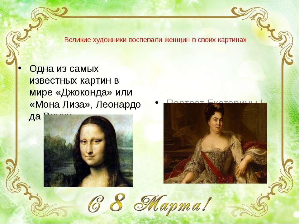 Великие художники воспевали женщин в своих картинах Портрет Екатерины I, созд...