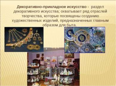 Декоративно-прикладное искусство - раздел декоративного искусства; охватывает...