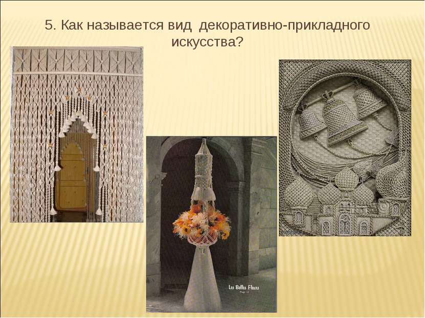 5. Как называется вид декоративно-прикладного искусства?