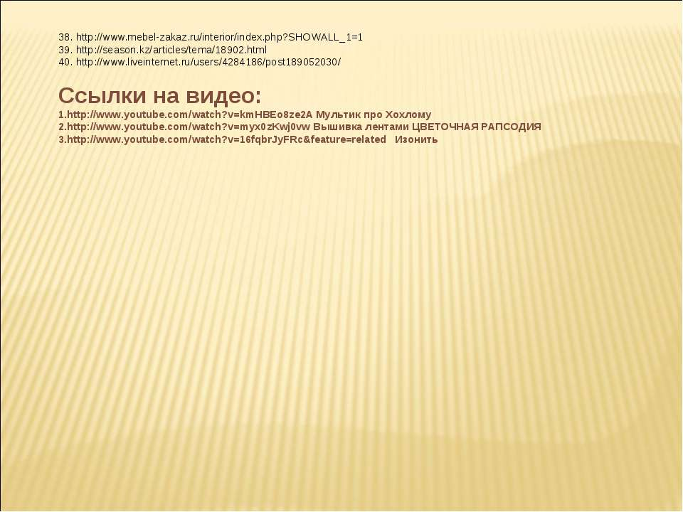 38. http://www.mebel-zakaz.ru/interior/index.php?SHOWALL_1=1 39. http://seaso...