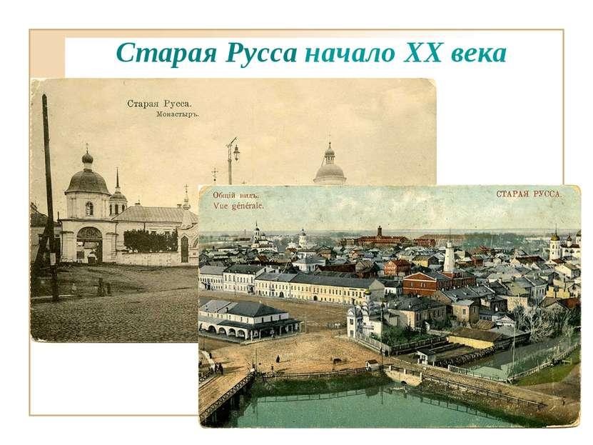 Старая Русса начало XX века