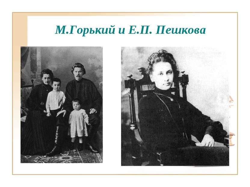 М.Горький и Е.П. Пешкова