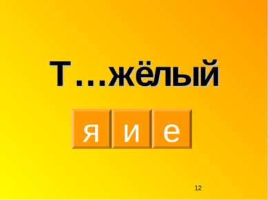 я е и Т…жёлый