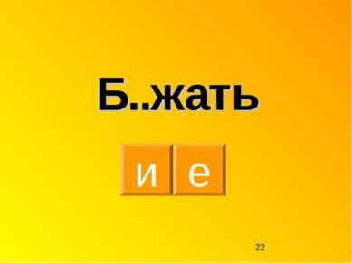 е и Б..жать