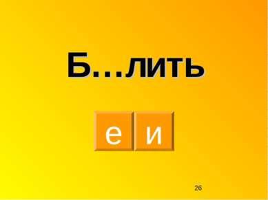 е и Б…лить