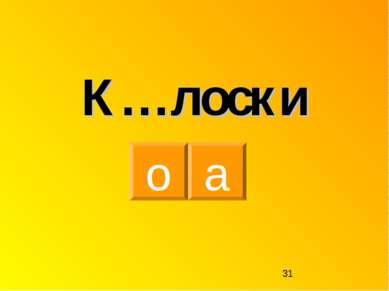 о а К…лоски