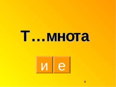 е и Т…мнота