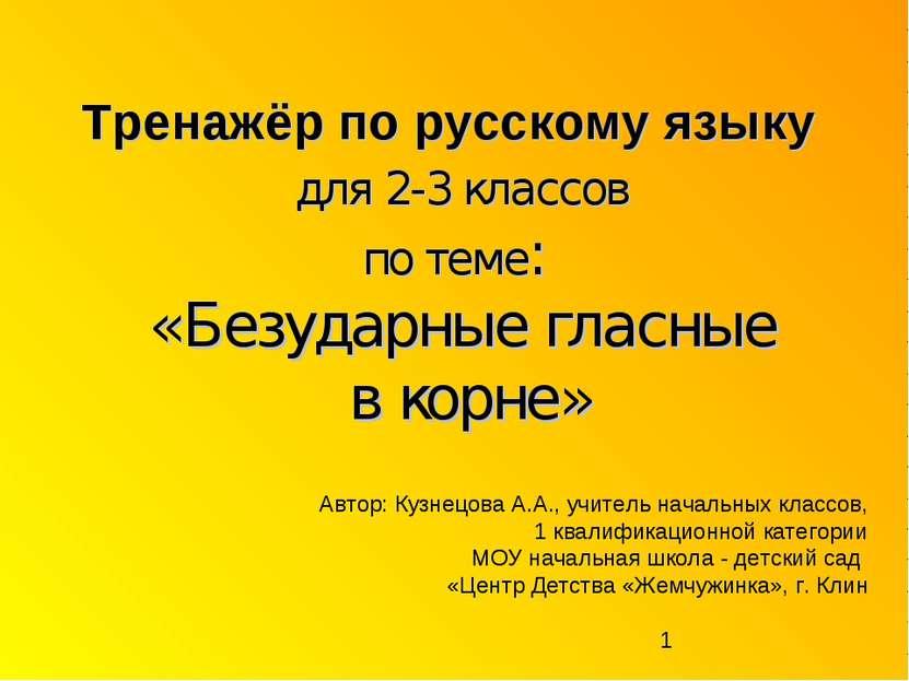 Тренажёр по русскому языку для 2-3 классов по теме: «Безударные гласные в кор...