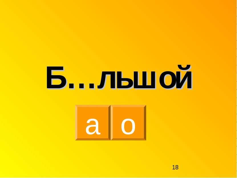 о а Б…льшой