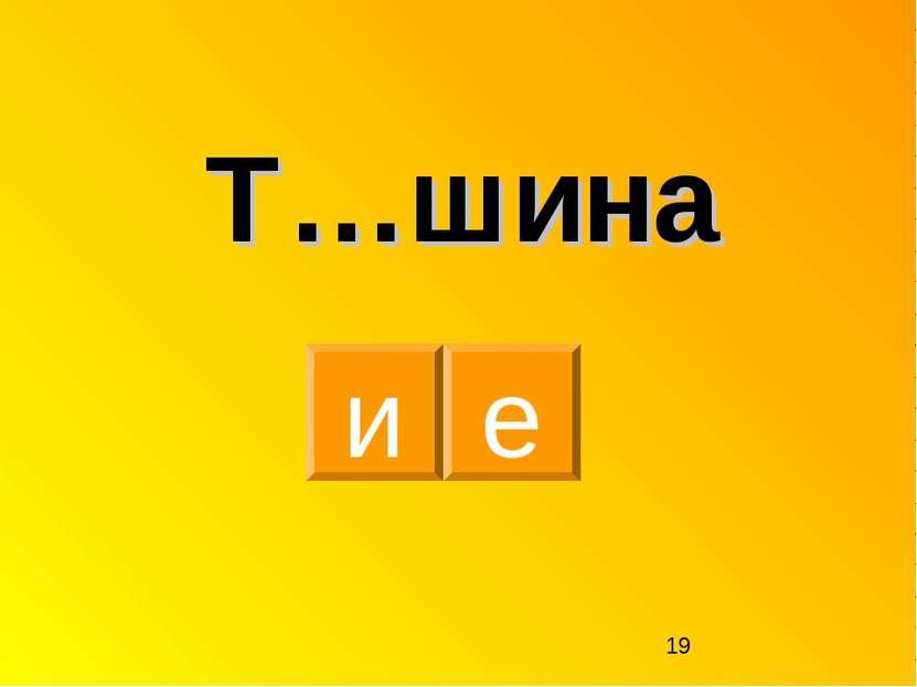 и е Т…шина