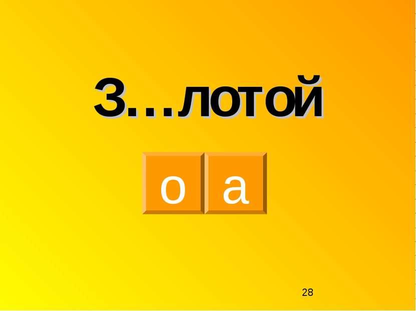 о а З…лотой