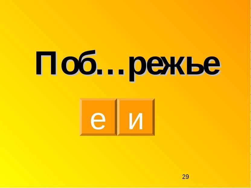е и Поб…режье