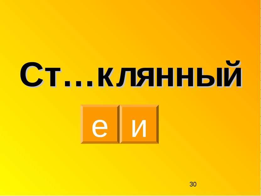 е и Ст…клянный