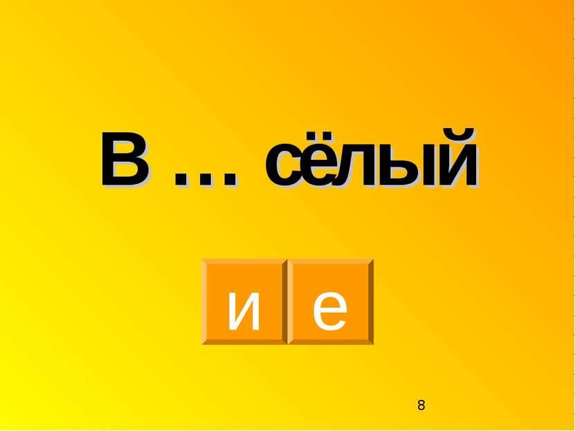 е и В … сёлый